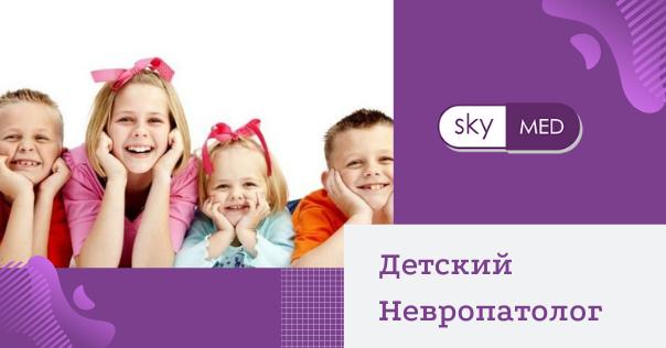 Детский невролог Днепр, цена, консультация, хороший